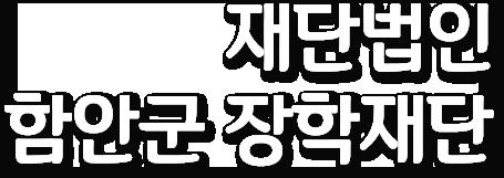 재단법인 함안군 장학재단