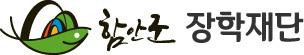 함안군 장학재단